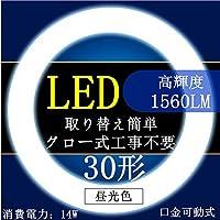 led蛍光灯丸型30w形昼光色6000K LEDサークライン30W LED丸型蛍光灯30W型 (2個セット)