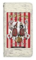 [XPERIA 1 SO-03L] ベルトなし スマホケース 手帳型 ケース 8301-B. ツタエール かわいい 可愛い 人気 柄 ケータイケース ひげラク商店 安楽雅志