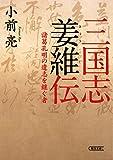 三国志姜維伝 諸葛孔明の遺志を継ぐ者 (朝日文庫)