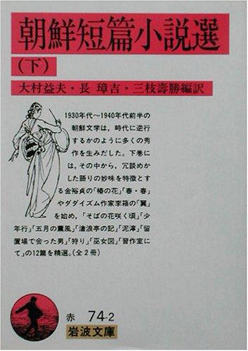 朝鮮短篇小説選 下 (岩波文庫 赤 74-2)