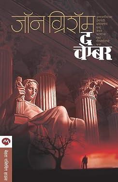 THE CHAMBER (Marathi Edition)
