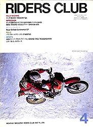 RIDERS CLUB (ライダースクラブ) 1987年4月号 ホンダXL600 CBR750 カワサキGPX400R スズキLS400