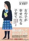 女の子が幸せになる子育て~未来を生き抜く力を与えたい (だいわ文庫)