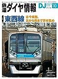鉄道ダイヤ情報 2021年 10月号 [雑誌]