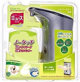 【2個セット】ミューズノータッチ泡ハンドソープ本体キッチン 250ml