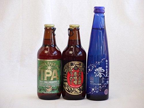 クラフトビールパーティ3本セット IPA330ml 名古屋赤味噌ラガー330ml 日本酒スパークリング清酒(澪300ml)