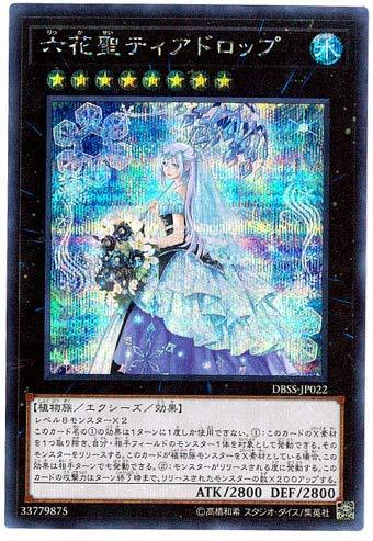 六花聖ティアドロップ シークレットレア 遊戯王 シークレット・スレイヤーズ dbss-jp022
