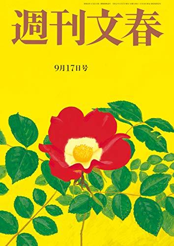 [画像:週刊文春 2020年9月17日号[雑誌]]