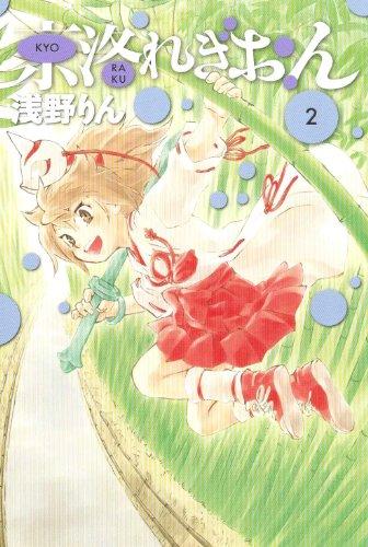 京洛れぎおん 2 (BLADEコミックス)