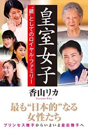 """皇室女子 """"鏡""""としてのロイヤル・ファミリー"""