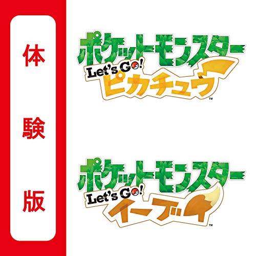 ポケットモンスター Let's Go! ピカチュウ・Let's Go! イーブイ 体験版|オンラインコード版