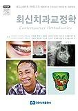 최신치과교정학 제5판 (Contemporary Orthodontics, Korean Edition, 5e)