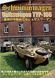 驚異の水陸両用車シュビムワーゲン VW TYP-166 (DVD) [ソーキャルDVDブックレットシリーズVol.1] (<DVD>)