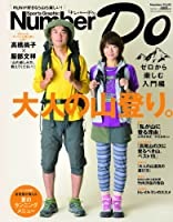 Sports Graphic Number Do 大人の山登り。 (Number PLUS)