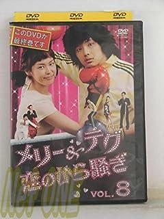 メリー&テグ 恋のから騒ぎ Vol.8 [レンタル落ち]