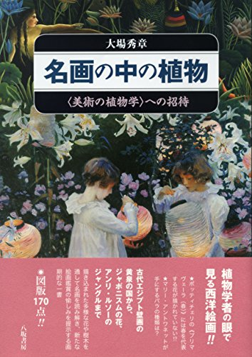 名画の中の植物−−〈美術の植物学〉への招待