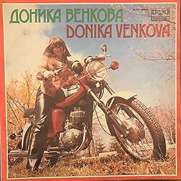 Доника Венкова