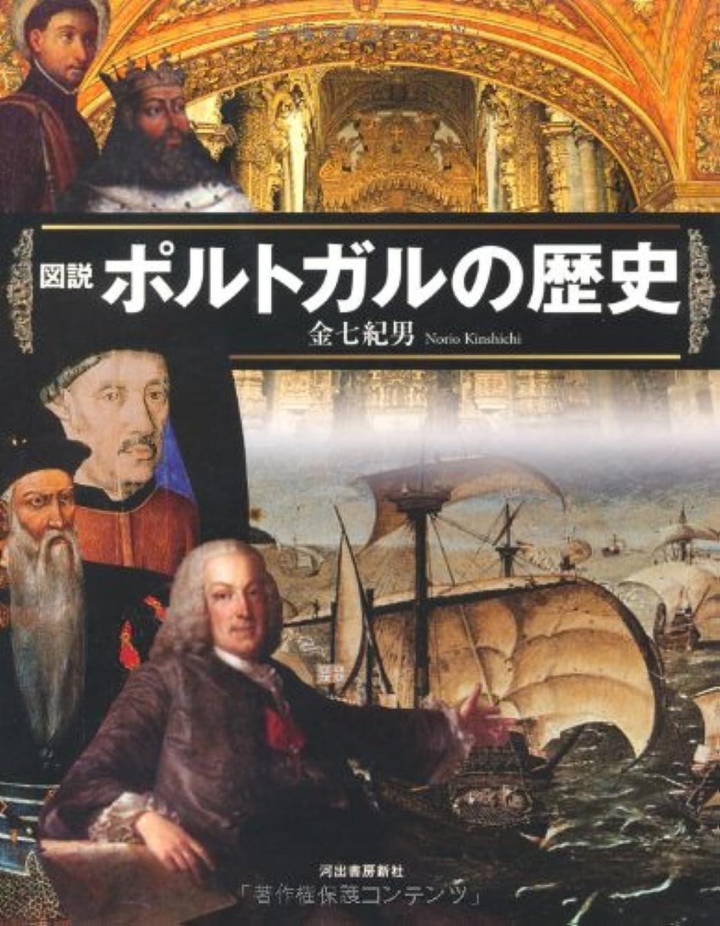 メンテナンスどれ兄弟愛図説 ポルトガルの歴史 (ふくろうの本/世界の歴史)