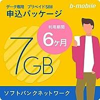 b-mobile 7GB×6ヶ月SIM(SB)申込パッケージ BS-IPP-7G6M-P