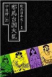 劇画日本史 1巻