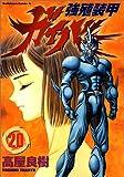 強殖装甲ガイバー (20) (角川コミックス・エース)