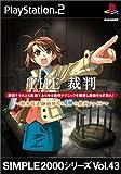 「THE 裁判 ~新米司法官 桃田司の10の裁判ファイル~/SIMPLE2000シリーズ Vol.43」の画像