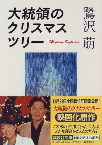 大統領のクリスマス・ツリー (講談社文庫)の詳細を見る