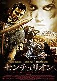 センチュリオン [DVD] image