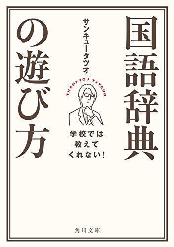 学校では教えてくれない! 国語辞典の遊び方 (角川文庫)