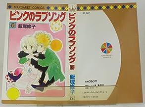 ピンクのラブソング 6 (マーガレットコミックス)
