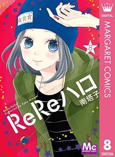 ReReハロ 8 (マーガレットコミックスDIGITAL)