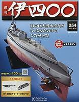 週刊伊四〇〇(54) 2017年 6/14 号 [雑誌]