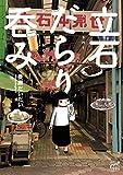 立石だらり呑み (チャンピオンREDコミックス)