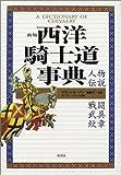 新版 西洋騎士道事典―人物・伝説・戦闘・武具・紋章