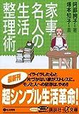 家事名人の生活整理術 (講談社+α文庫)