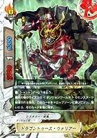 ドラゴントゥース・ウォリアー レア バディファイト ウルトラ!!必殺パック h-eb01-0024