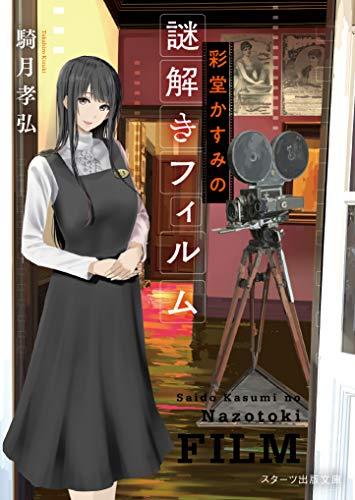 彩堂かすみの謎解きフィルム (スターツ出版文庫)