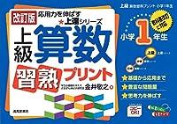 上級算数習熟プリント 小学1年生―教科書改訂に対応 (上達シリーズ)