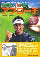DVD+BOOK 映像でかんたんマスター! 藤田寛之の超実戦アプローチ ~劇的スコア短縮法 (NHK出版DVD+BOOK)