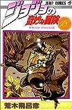 ジョジョの奇妙な冒険 18 (ジャンプコミックス)