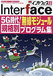 Interface(インターフェース) 2020年 12 月号