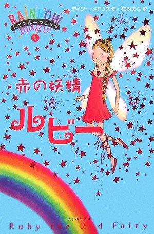 赤の妖精ルビー (レインボーマジック 1)