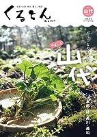 季刊誌「くるとん」44号 ピリッとやさしい 山代