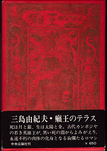 癩王のテラス (1969年)
