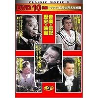 音楽 伝記 歴史 映画 DVD10枚組 TEN-303-ON