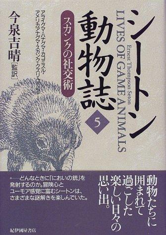 シートン動物誌〈5〉スカンクの社交術