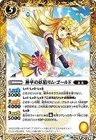バトルスピリッツ BS49-058 神華の妖精リム・ゴールド