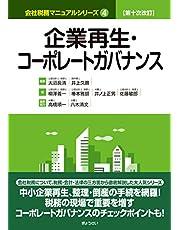 第十次改訂 会社税務マニュアルシリーズ 4 企業再生・コーポレートガバナンス