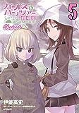 ガールズ&パンツァー 劇場版Variante 5 (MFコミックス フラッパーシリーズ)