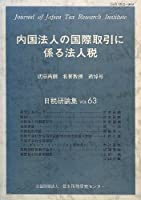 内国法人の国際取引に係る法人税―武田昌輔名誉教授追悼号 (日税研論集)